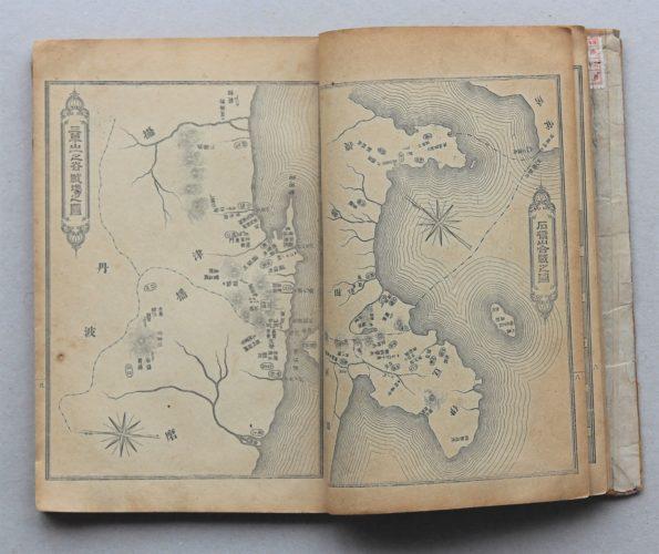 Japan Atlas, Kosei Hyochu Nippon Gaishi. Fuzu 1880